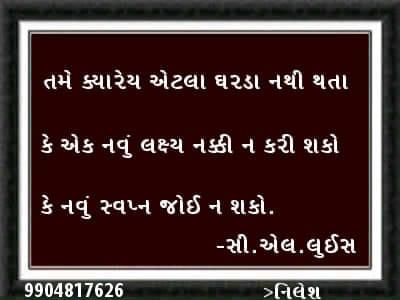 सुविचार - Tame kyarey etala gharada nathi thata gujarati suvichar