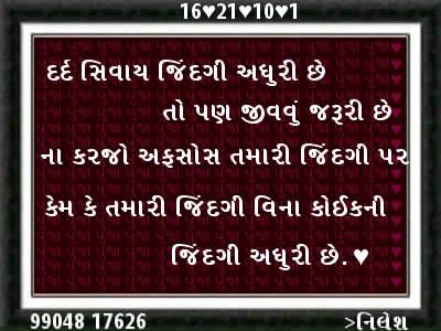 Adhuri Zindagi Gujarati Sad Shayari 2020
