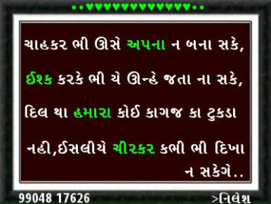 Chahakar bhi use apana Best Gujarati Shayari 2021