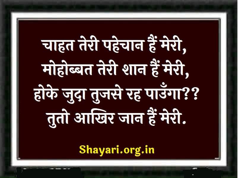 Chahat Teri hindi love Shayari