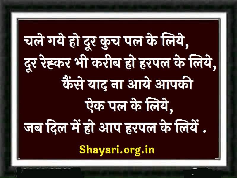 Chale Gaye ho dur Best Hindi Shayari