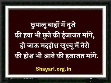 Chhupalu Bahome Tuje Best Romantic Shayari