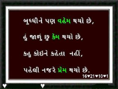 Paheli Nazar No Prem Gujarati Love Shayari