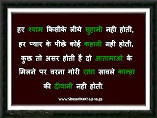 Best Love shayari_har shyam kisike liye suhani nhi hoti_shayari ka khajana_hindi shayari_gujarati shayari