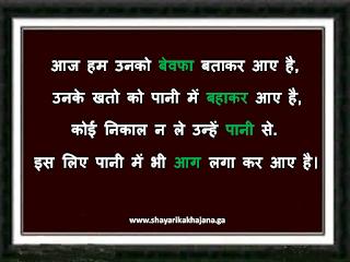 Bewafa Shayari_aaj hum unko_in aankho me aansu_best sad shayari hindi shayari-gujarati shayari in shayari ka khajana