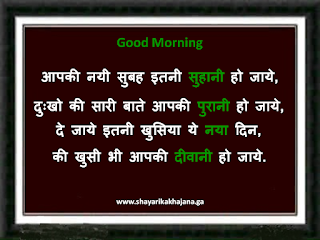 Good Morning shayari aapaki nayi subah itani suhani ho hindi shayari 2020