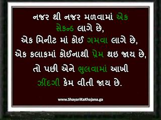 Gujarati shayari_Najarthi najar malavama ek second lage from shayari ka khajana_gujarati shayari_hindi shayari