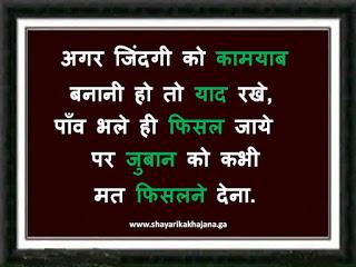 Hindi Shayari_Agar zindagi Ko Kamayab Banani Ho_Shayari Ka Khajana