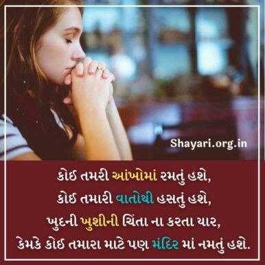 Koe Tamara Mate Best Gujarati Shayari