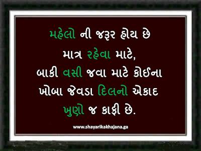Best Gujarati Shayari In Gujarati 2020