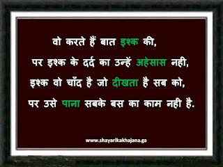 Best Hindi And Gujarati Shayari _Shayari Ka khajana