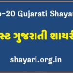 Top 20 Gujarati Sad Shayari Best Gujarati Bewafa Shayari