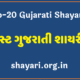Top 20 Gujarati Sad Shayari Best Gujarati Bewafa Shayari