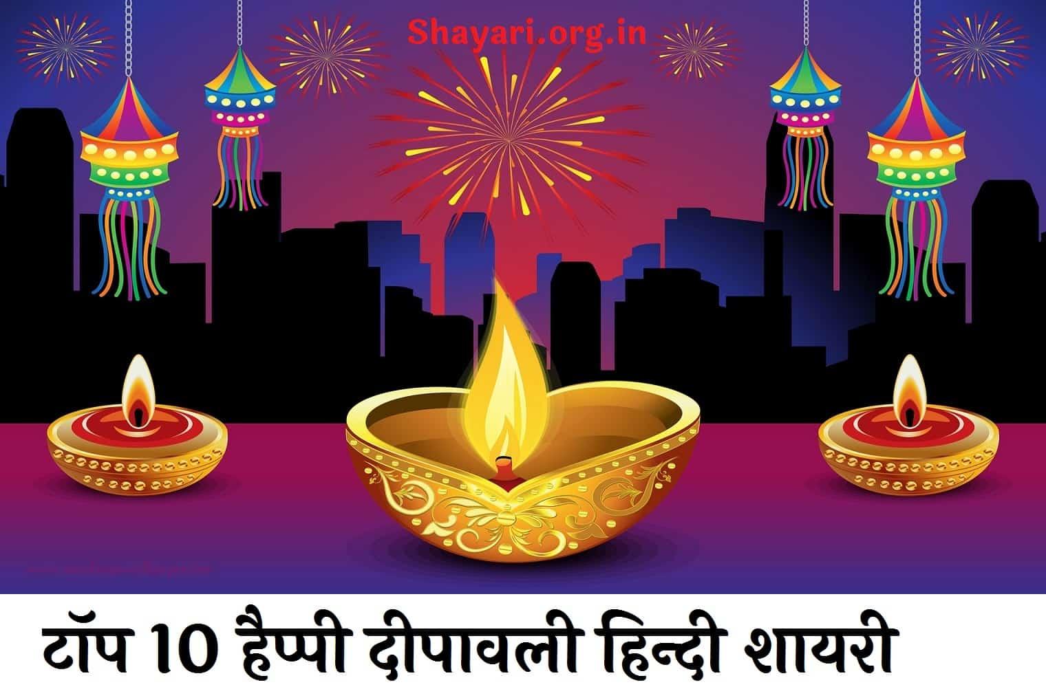 Happy Diwali Shayari SMS