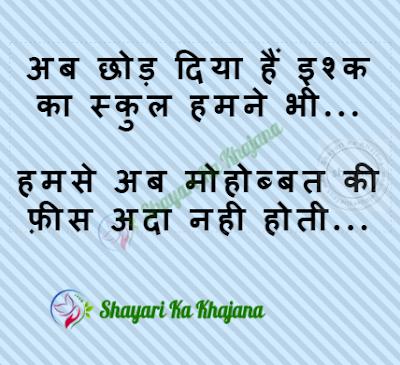 Hindi Sad Shayari - New Sad Shayari in Hindi - Shayari Ka Khajana