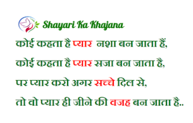 Top Ishq shayari in Hindi Font By Shayari Ka Khajana