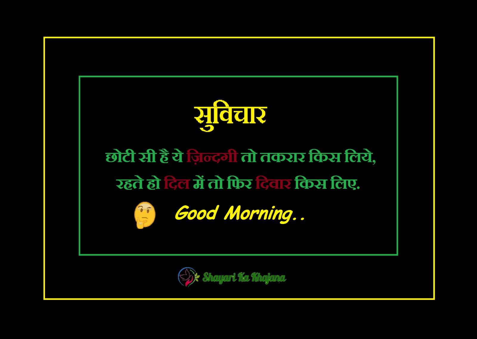 सुविचार - Chhoti Si hai Ye Zindagi In Hindi Font