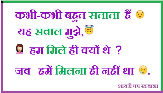 Hindi Sad Shayari With Image