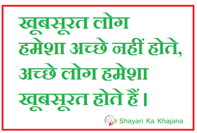 सुविचार - Khubasurat Log Hanmesh Achchhe Nhi Hote Hindi Suvichar