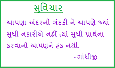 सुविचार - gandhiji ka best suvichar with photo | shayari ka khajana |