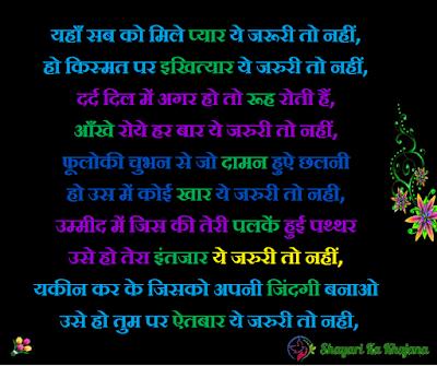 10 Line Hindi Shayari