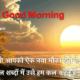 Zindagi Aapko Ek Naya - Best Suvichar In Hindi 2020