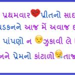 Gujarati 5-Sad Shayari With Photo 2020
