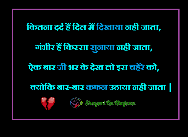 Kitana Dard Hai Dil Me - शायरी Sad Shayari In Hindi