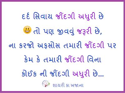 Latest Sad Shayari Quotes In Gujarati - Dard Sivay Zindagi