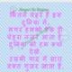 सैड शायरी - Sad shayari in hindi font 2020