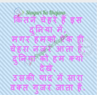 सैड शायरी - Sad shayari in hindi font 2020