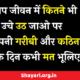 अपने बीते दिन कभी नहीं भुलना Best Hindi Suvichar