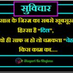 सुविचार - दिल साफ रखे | Apana Dil Saf Rakhe Chehara Nahi Suvichar In हिंदी | shayari ka khajana