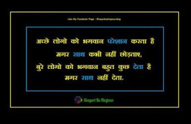 सुविचार - Achche Logo Ko Bhagavan - Hindi Font Suvichar