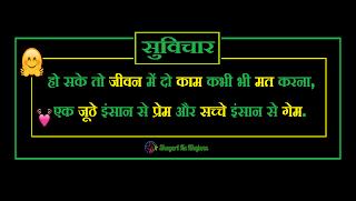 सुविचार - Aise Do Kam Kabhi Na Kare Hindi Suvichar | Shayari Ka Khajana