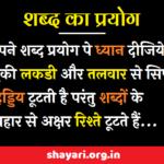 Apane Shabd Hindi Suvichar