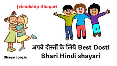 Best Dosti Bhari Hindi shayari