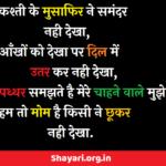 Kasti Ke Musafir Ne Samandar Best Hindi Shayari 2020