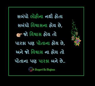 Sabandho Lohi na Nathi Hota Gujarati Shayari 2020
