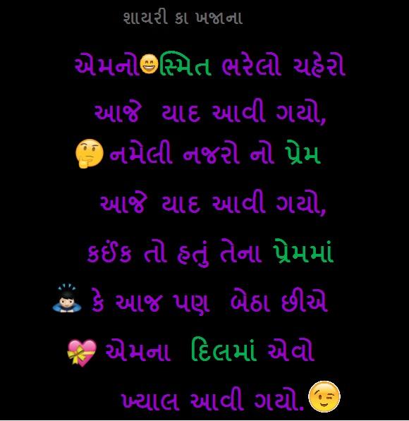 Yaad Aavi Gai Gujarati Shayari