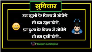 सुविचार - अपनी सोच सही रखे apani soch sahi rakhe hindi suvichar
