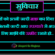 सुविचार - Dusro ko Itani Jaldi Maf Kro Jitani Jaldi Apane Liye Rakhate Ho | Hindi Suvichar by shayari ka khajana