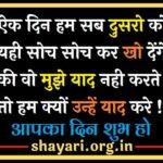 Ek Din Hum Sab Kho Denge Hindi Suvichar