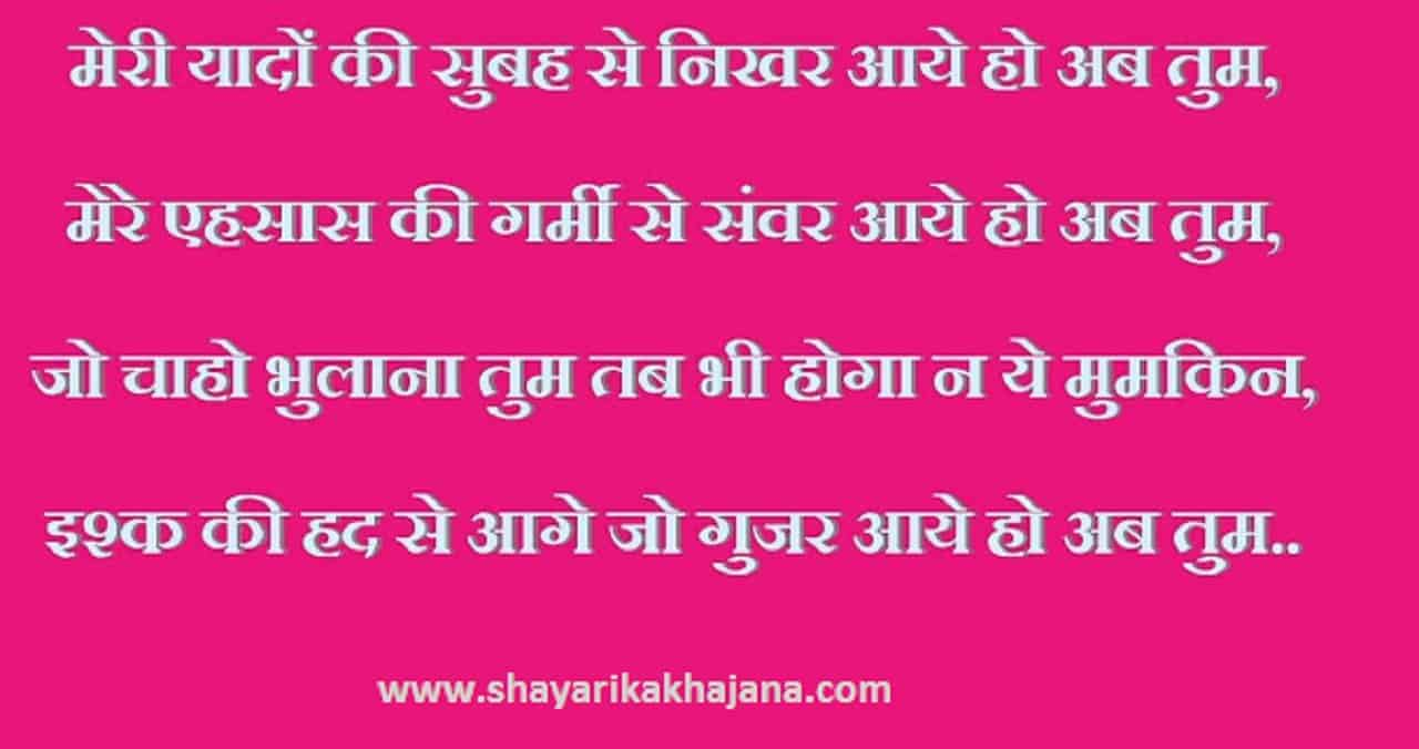 Valentine Day Special Hindi Shayari Love Shayari