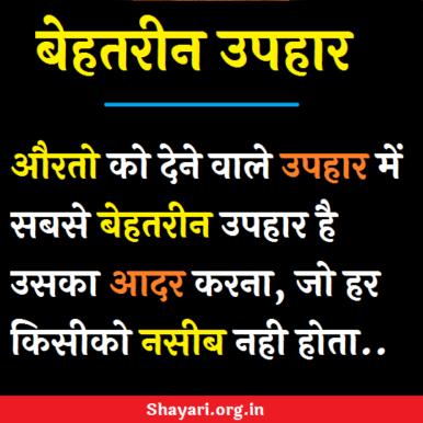 सुविचार - रिश्ते कैसे निभाते है Best Hindi Suvichar in font 2020-21