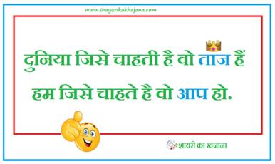 Best 2 Line Hindi Shayari