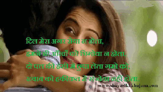Dil Mera Agar Roya Na Hota Sad Shayari In Hindi fonts