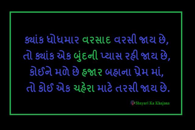Jo Dil Se Pyar Karta Hai Use Dhokha Nahi Dena Best Love Shayari