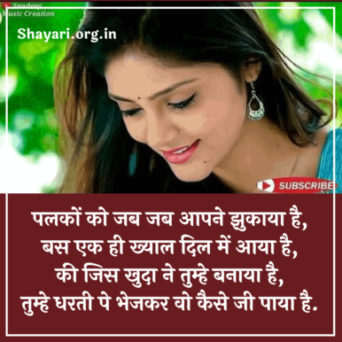 Palko Ko Jab Apne Jukaya Best HIndi Shayari
