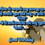 Gujarati SMS